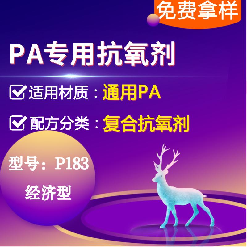 PA专用P183(复合抗氧剂)(经济型)