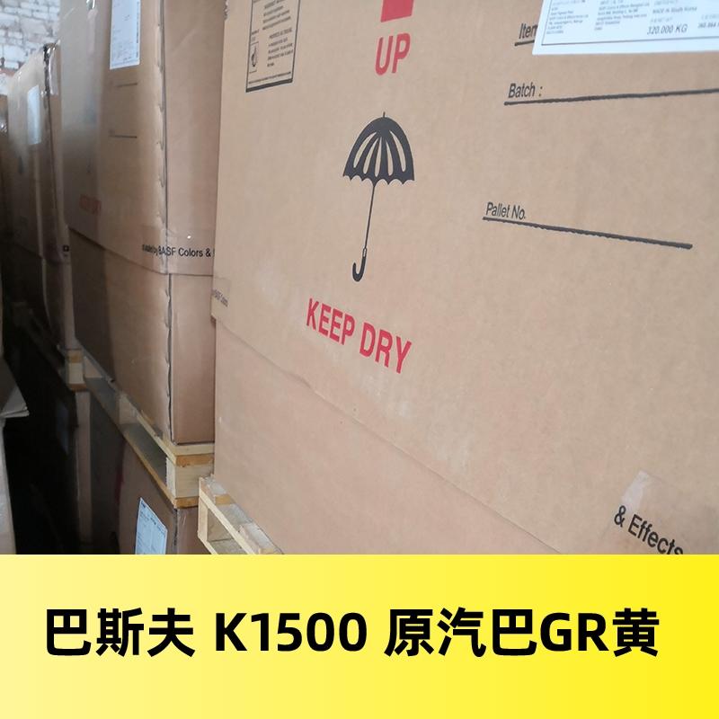 巴斯夫 K1500 (原汽巴GR黄) 黄色有机颜料PY.95 Cromophtal Yellow K1500