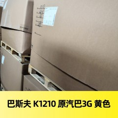 巴斯夫 K1210 (原汽巴3G黄) 黄色有机颜料PY .93 Cromophtal Yellow K1210