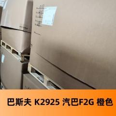 巴斯夫 K2925 橙色无机颜料PR.101 Sicotrans Red K2915