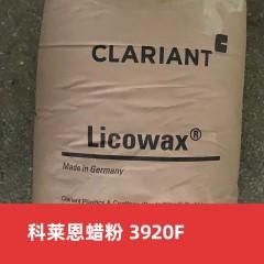 科莱恩蜡粉3920F(进口产品)