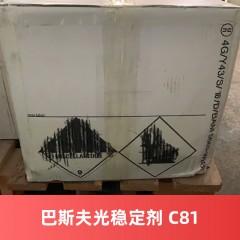 巴斯夫紫外线吸收剂C81 防老剂抗UV剂 Chimassorb 81 光稳定剂