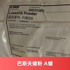 巴斯夫蜡粉Luwax A蜡(进口产品)