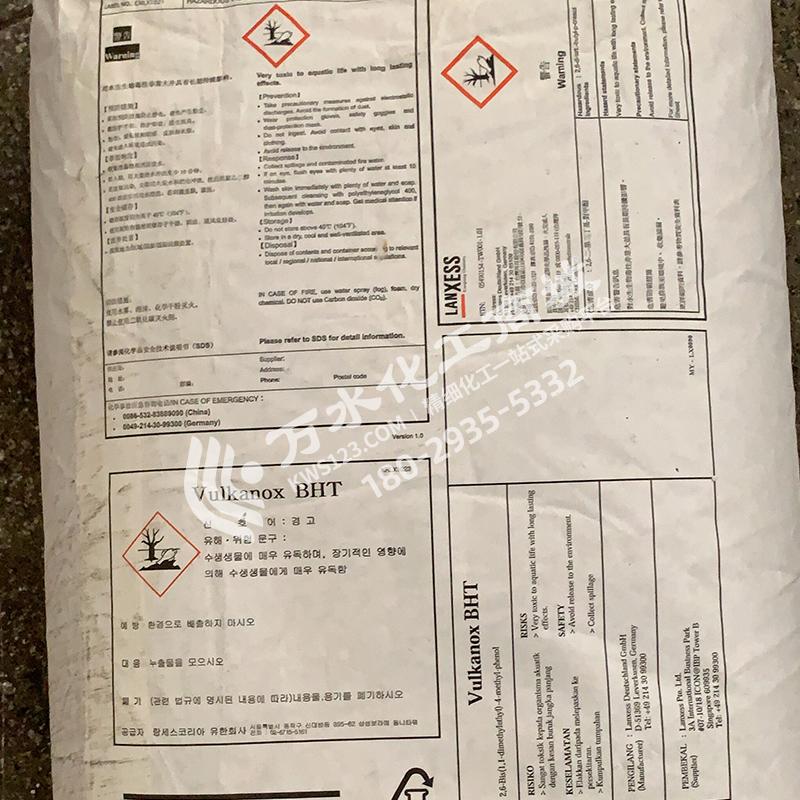 朗盛(拜耳)抗氧剂 BHT264 德国进口LANXESS防老剂