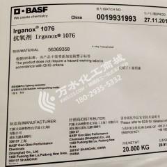 巴斯夫抗氧剂Irganox 1076 德国进口BASF防老剂1010 1076 168