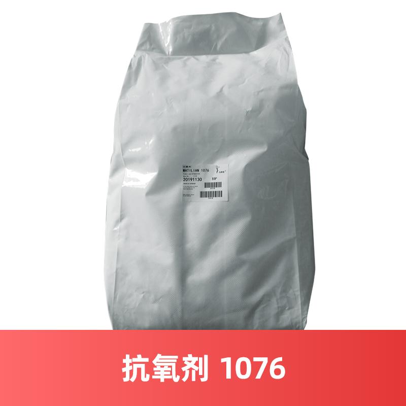 【活动】抗氧剂1076 经济型抗黄变塑料防老剂 马蹄莲酚类抗氧剂
