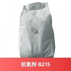 【活动】抗氧剂B215 经济型抗黄变塑料防老剂  马蹄莲复合抗氧剂
