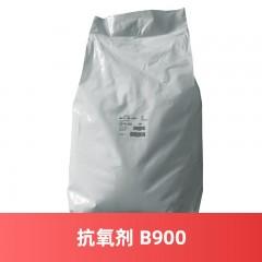 【活动】抗氧剂B900 经济型抗黄变塑料防老剂  马蹄莲复合抗氧剂